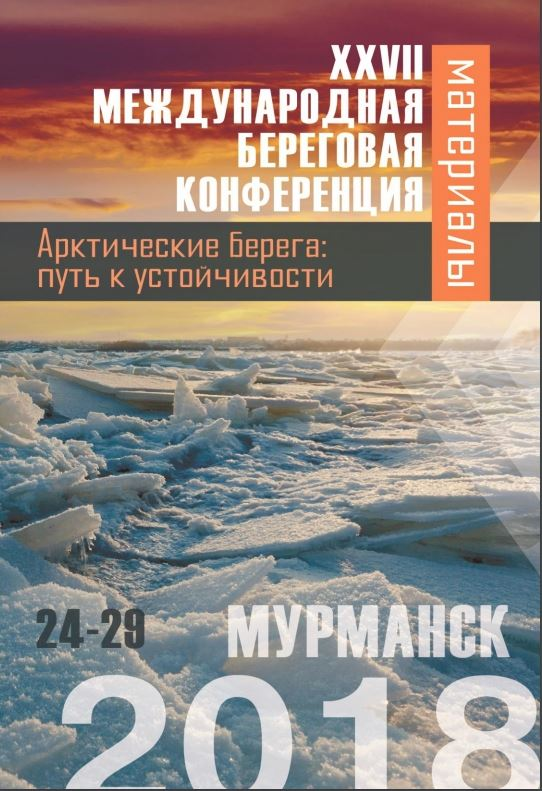 Sensitivity Aspects of the Kola Peninsula Coasts by ESI