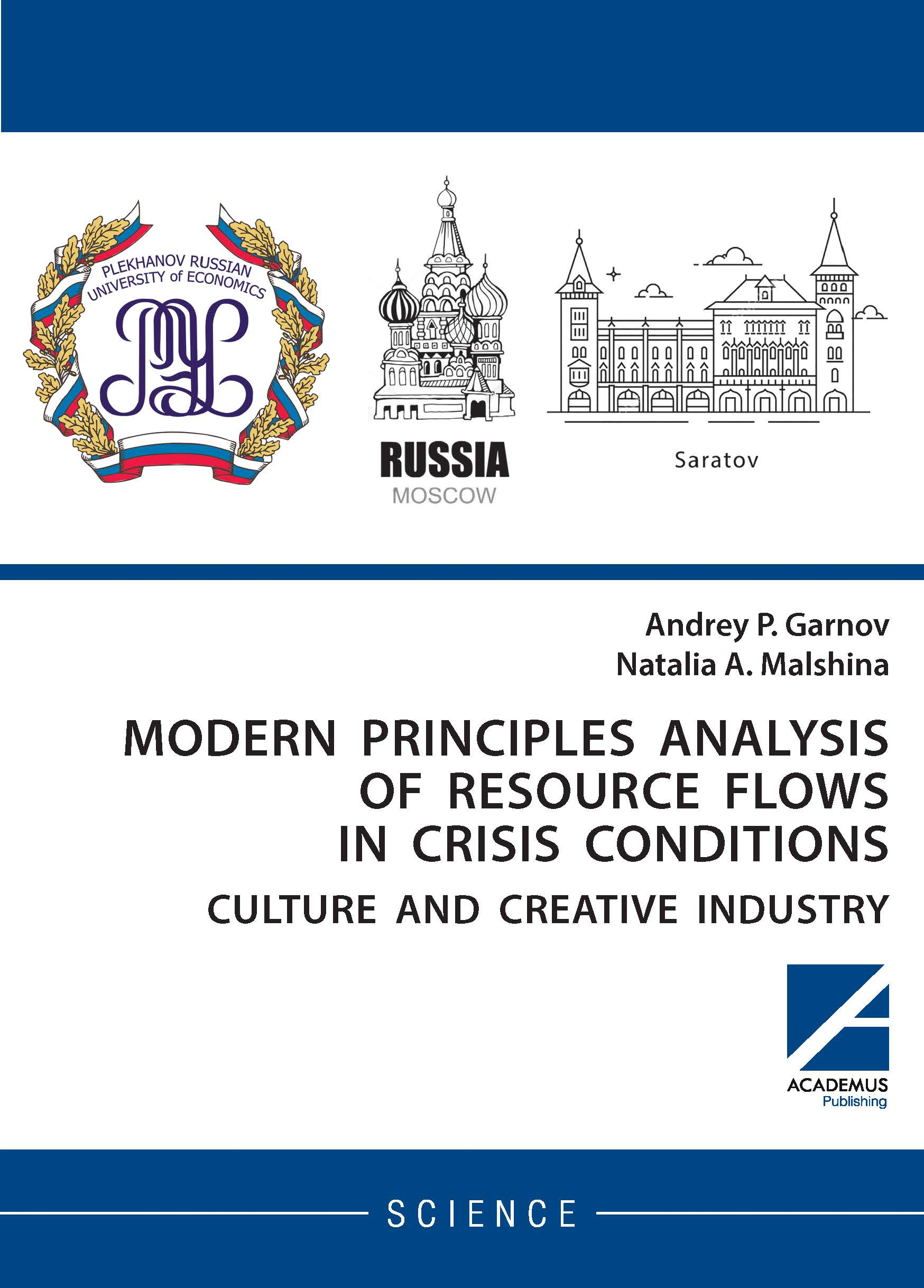 MODERN PRINCIPLES ANALYSIS OF RESOURCE FLOWS IN CRISIS CONDITIONS: CULTURE AND CREATIVE INDUSTRY