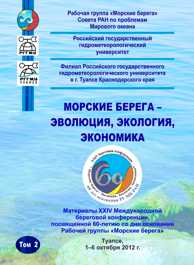 ECOLOGICAL ASPECTS OF TRANSPORTATION POTENTIAL USING OF THE DANUBE DELTA