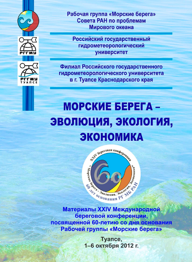 XXIV International Coastal Conference