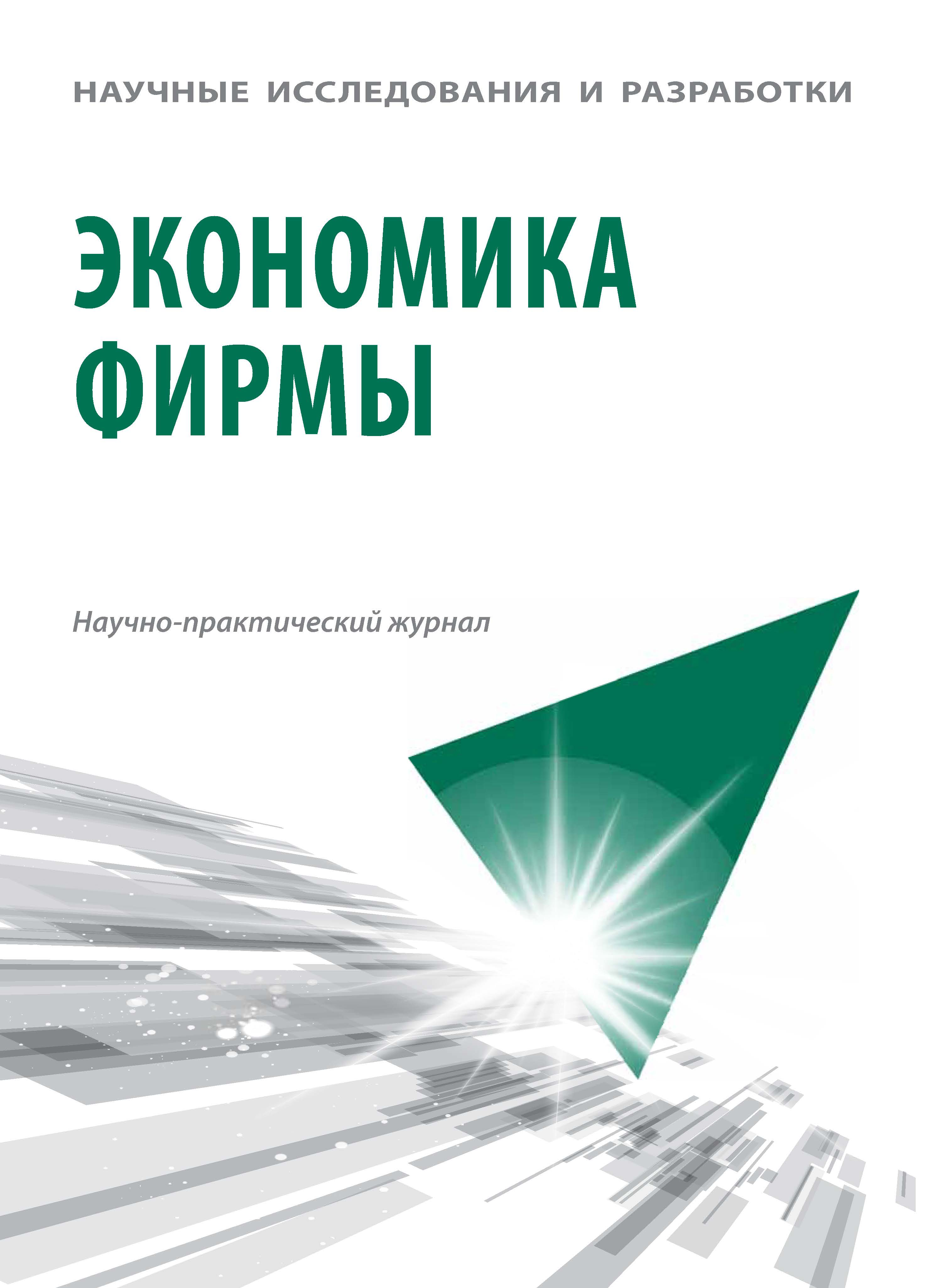 Features of Modern Socio-Economic Development and Management of Single Towns of the Russian Federation